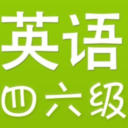 大学英语四六级大全-词汇/听力/语法/阅读/写作/翻译