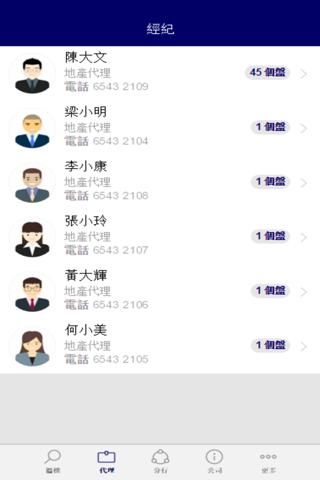 美居物業 screenshot 2