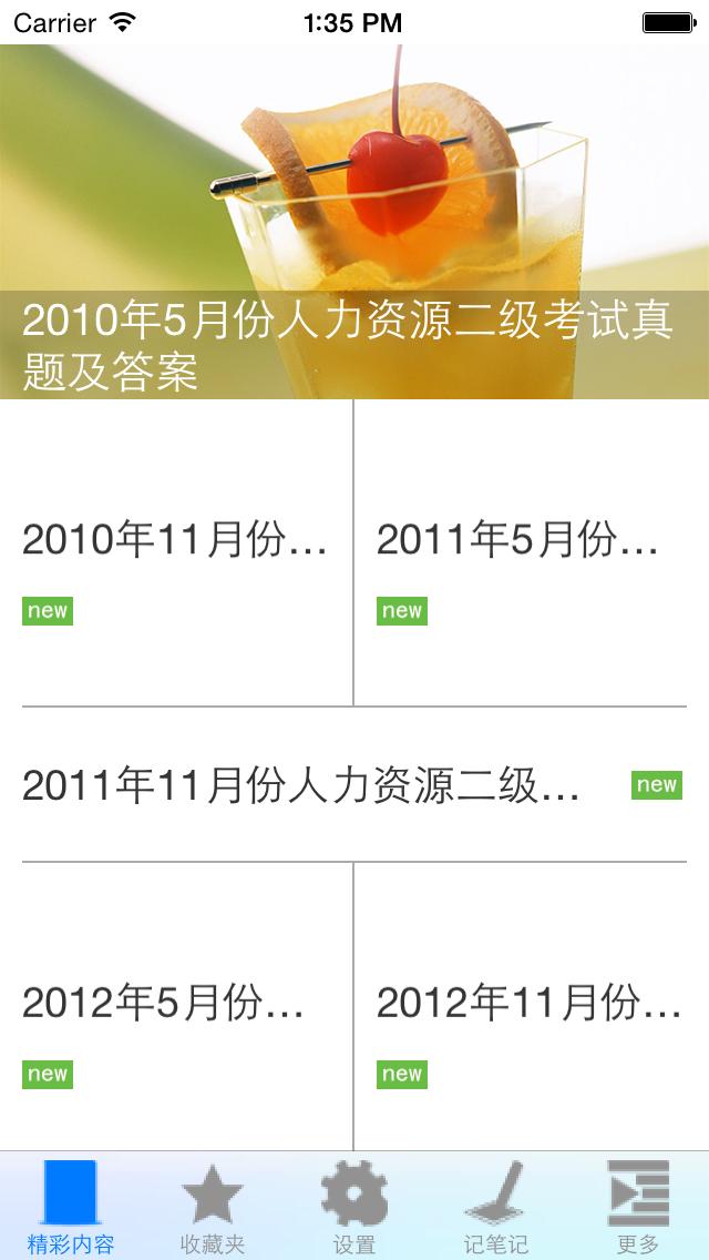 Screenshot #3 pour 人力资源管理师考试题库