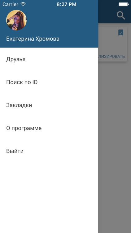 Spy for VKontakte (VK) Pro screenshot-3