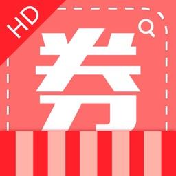 学生券HD-返利省钱神器,优惠券,九块九包邮拿返利
