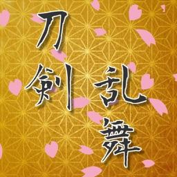 マニアック検定 for 刀剣乱舞(とうらぶ)