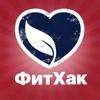 Фитнес Хакер - Здоровье, Красота, Спорт! - iPhoneアプリ