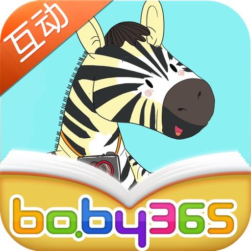 美丽的合影-故事游戏书-baby365