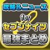 攻略ニュースまとめ for セブンナイツ(セブナイ) - iPadアプリ