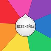 Codes for Vseznayka Hack