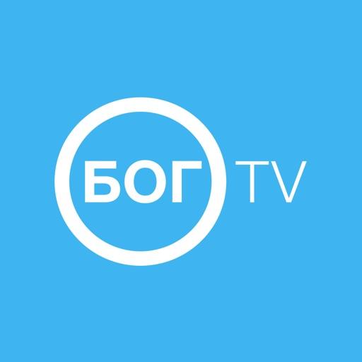 БОГ.TV | BOG.TV