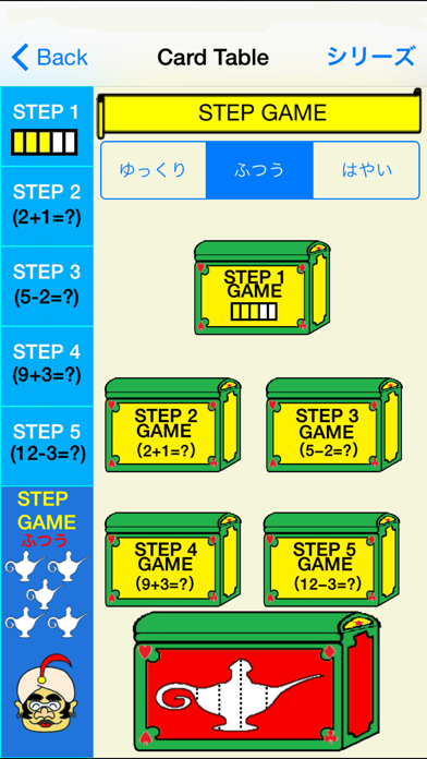 たす・ひくスクリーンショット3