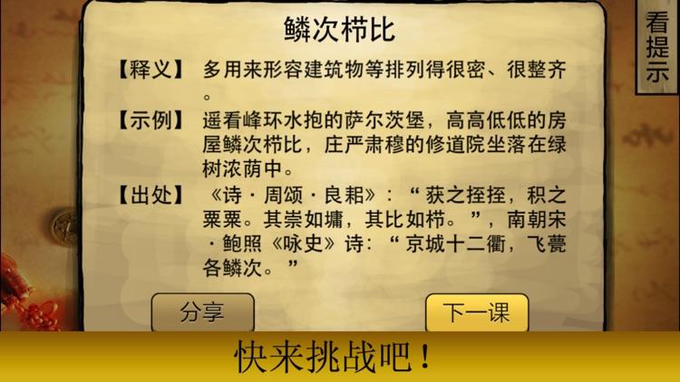 Chinese Idiom School screenshot-3