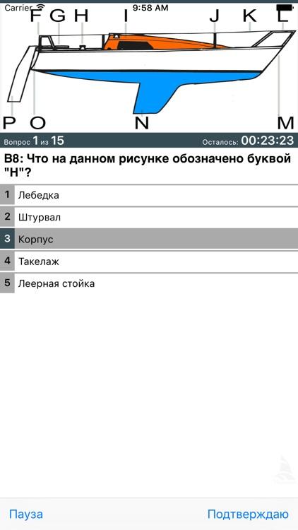 Яxтенная школа screenshot-4
