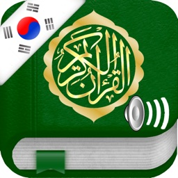 Quran Audio MP3 in Korean And Arabic - 한국어와 아랍어 꾸란 오디오
