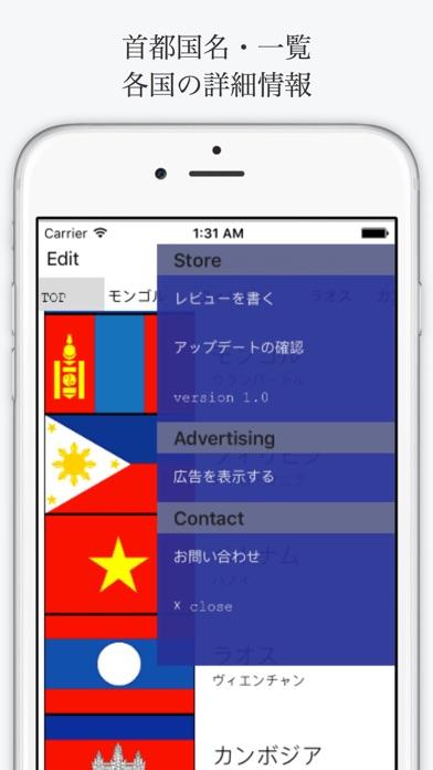 首都・国名一覧〜世界地理はこのアプリで!!のおすすめ画像2