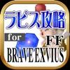 ラピス無料攻略 for FFBE(ファイナルファンタジー ブレイブエクスヴィアス)
