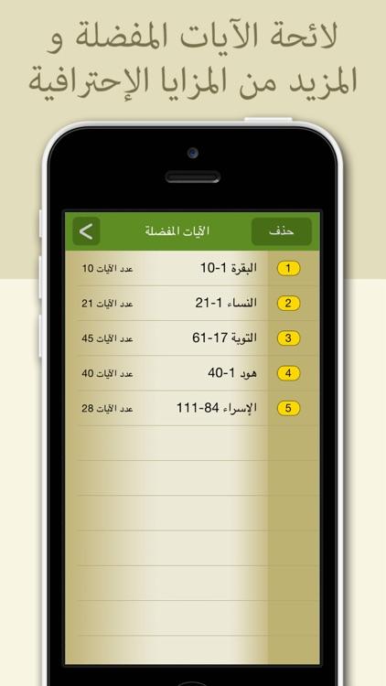 المحترف لتحفيظ القرآن الكريم - النسخة المجانية screenshot-4