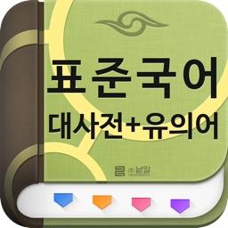 (주) 낱말 - 표준국어대사전 - 유의어