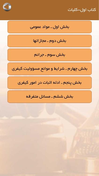 قوانین مجازات اسلامی screenshot-3