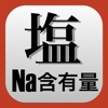 Na含有量•FENa•FEUN•血清浸透圧計算機 - iPhoneアプリ