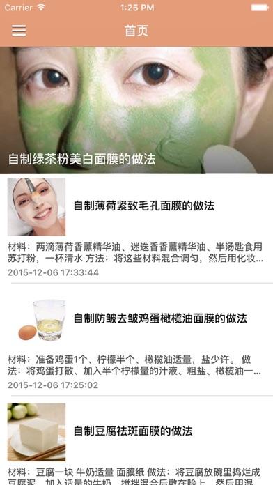 常用蔬果DIY面膜宝典 -