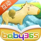 小马过河-双语绘本-baby365 icon