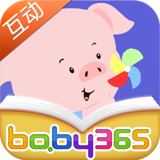 小猪奇奇坐火车-故事游戏书-baby365