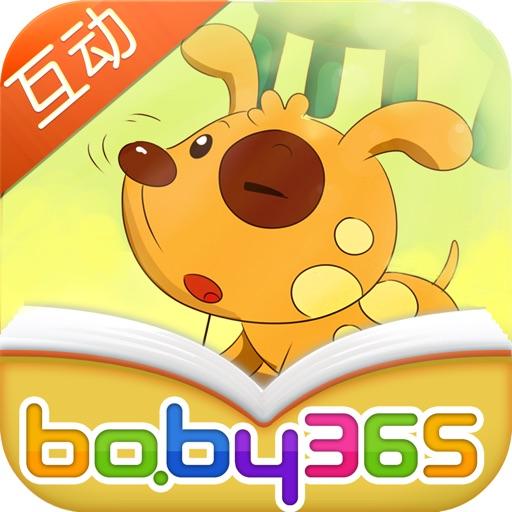 爱嗅来嗅去的小狗-故事游戏书-baby365