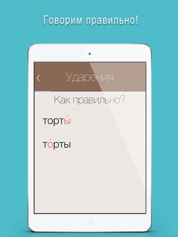 Отличник по русскому 3 в 1: орфография, ударение и произношение Скриншоты7