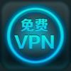 VPN神器 - iPhoneアプリ