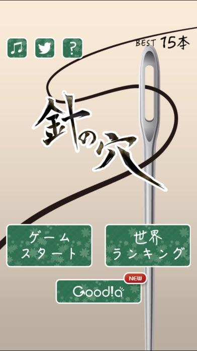 針の穴のおすすめ画像4