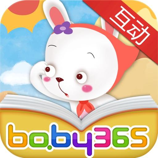 小兔子中暑了-故事游戏书-baby365