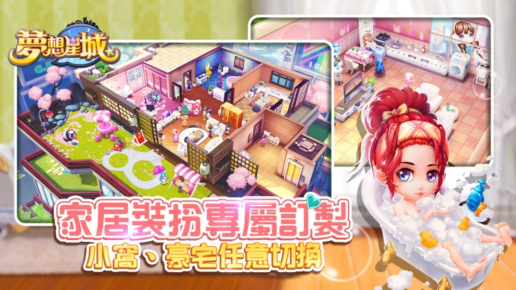 夢想星城 screenshot-2