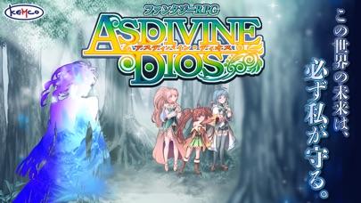 RPG アスディバインディオス - 無料版のスクリーンショット1
