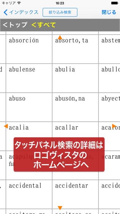 現代スペイン語辞典 改訂版スクリーンショット