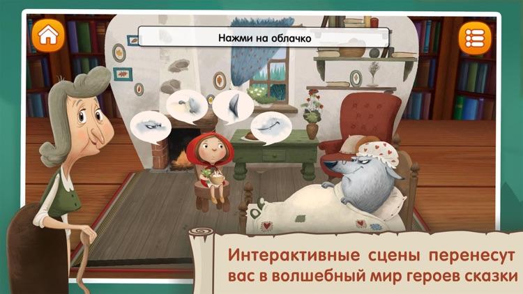 Красная шапочка ! screenshot-4