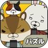紙兎ロぺパズル - iPhoneアプリ