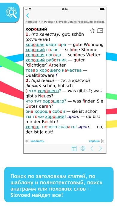 Словари Slovoed Скриншоты4