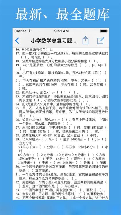 题库大全-小学数学题库 screenshot-3