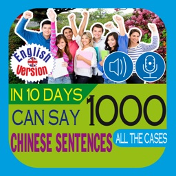 In 10 days can say 1000 Chinese Sentences – All the Cases (10 天会说1000 汉语句 - 全情况)