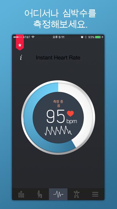 Screenshot for 심장박동 모니터 + in Korea App Store