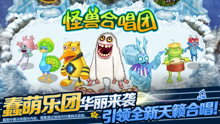 怪兽合唱团—打造专属萌宠乐团,经典模拟养成游戏! screenshot-0