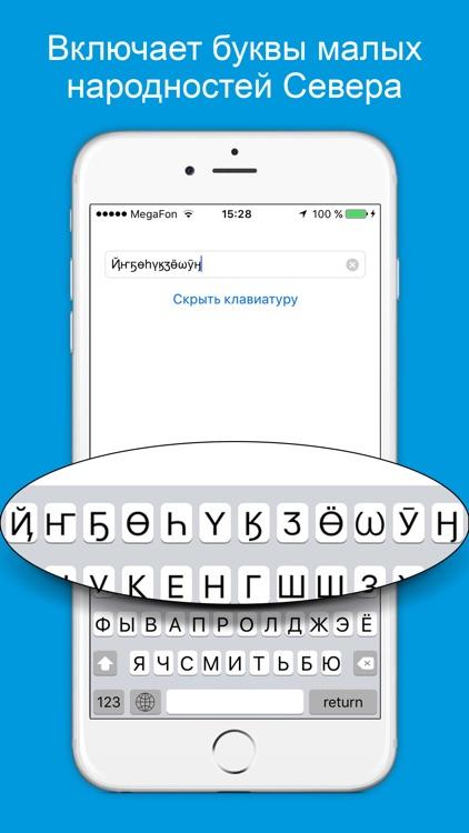 Якутская клавиатура - Сахалыы клавиатура screenshot-3