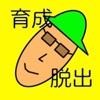 人気無料げーむアプリ ~育成系の簡単脱出ゲーム~アイコン