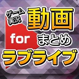 ゲーム実況動画まとめ for ラブライブ(スクフェス)