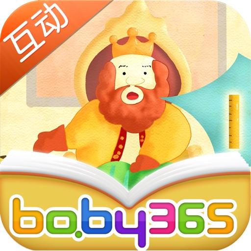 国王的腰带-故事游戏书-baby365