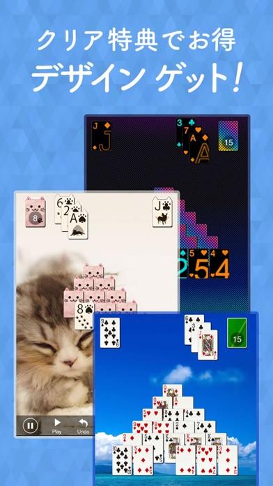ピラミッド 1000 - ソリティアの簡単ゲーム紹介画像5