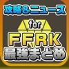 攻略ニュースまとめ速報 for ファイナルファンタジーレコードキーパー(FFRK)