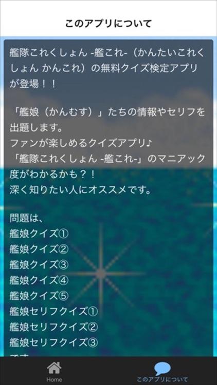 艦これクイズ for 艦隊これくしょん