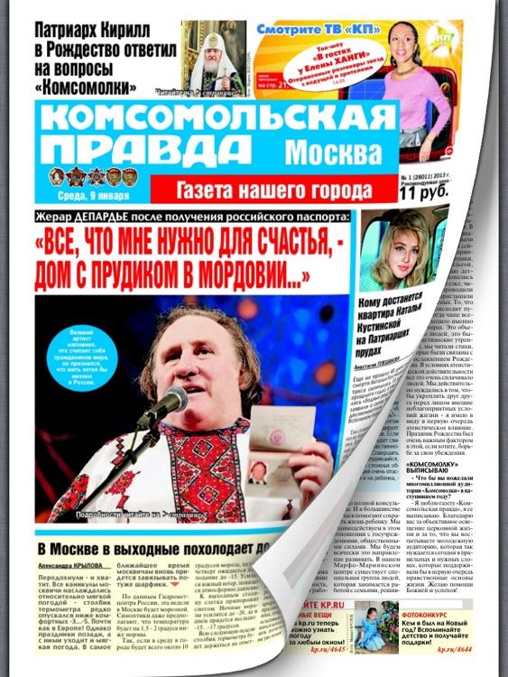 Комсомoльская правда screenshot-3