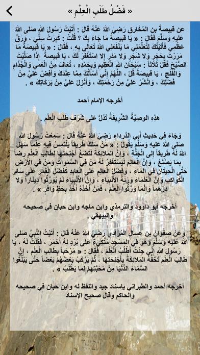 وصايا الرسول محمد رسول الله - Muhammad Recommandationsلقطة شاشة3