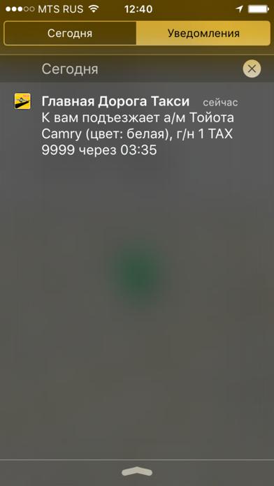 Главная Дорога ТаксиСкриншоты 5