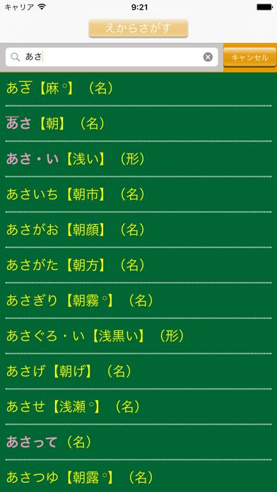 例解小学国語辞典第五版 ScreenShot3